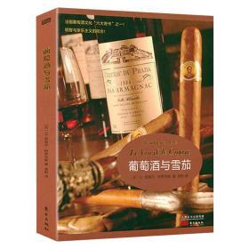 葡萄酒与雪茄