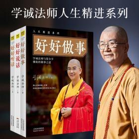 学诚法师人生精进系列三书:好好说话+好好听话+好好做事(有划道)