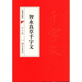 中国书法经典:智永真草千字文