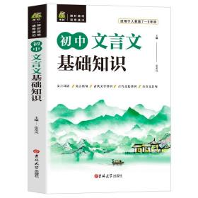 初中文言文基础知识(适用于人教版7-9年级)