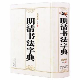 明清书法字典