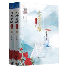 大唐荣耀:珍珠传奇(上下册)