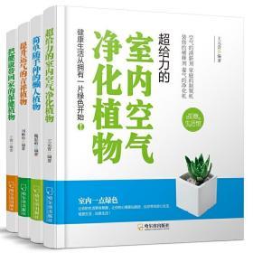 如意生活馆植物系列:懒人植物+保健植物+净化植物+吉祥植物(全四册)