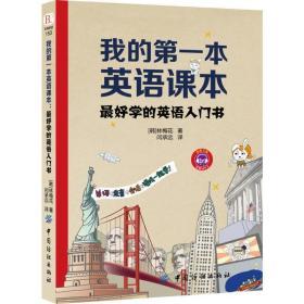 我的第一本英语课本:最好学的英语入门书