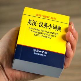 """英语""""精典""""系列:英汉汉英小词典"""