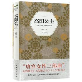 汉语小说经典大系007:高阳公主