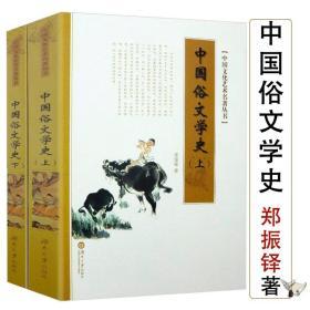 中国文化艺术名著丛书:中国俗文学史(上下) 郑振铎  著