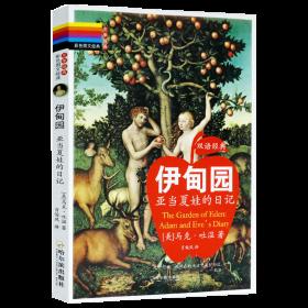 伊甸园--亚当夏娃的日记