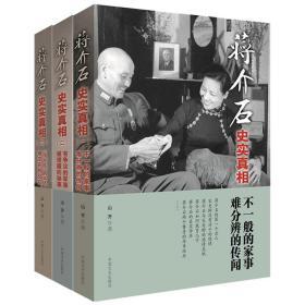 蒋介石史实真相(共3册)(原书号)