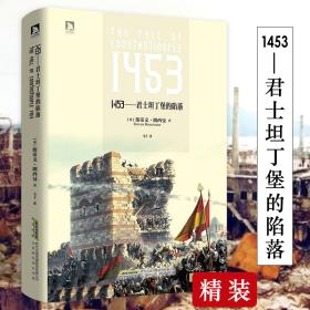 1453-君士坦丁堡的陷落(精装)
