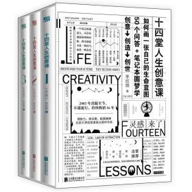 十四堂人生创意课(全3册)