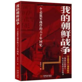 (有瑕疵)我的朝鲜战争--一个志愿军战俘的六十年回忆 张泽石  著