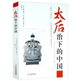 太后治下的中国  [英]约翰﹒濮兰德 埃特蒙德﹒贝克豪斯  著
