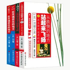 刘墉作品:在灵魂居住的地方+从跌倒的地方站起来飞扬:再生命中追寻的爱
