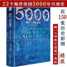 桅杆上的征服者:海洋帝国5000年图史(精装) [法]西里尔·P.库唐赛  著