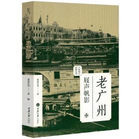 老城影像丛书——老广州·屐声帆影