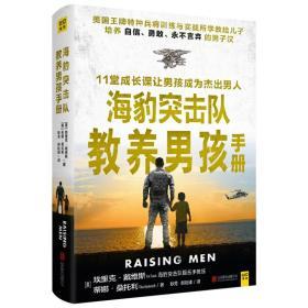 海豹突击队教养男孩手册(有划道)