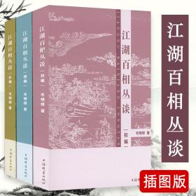 ST江湖百相丛谈·初编+续编+补编(共3册)韦明铧 著
