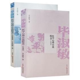 毕淑敏医学心理小说精荟(长篇选)+(中短篇选)(全两册)