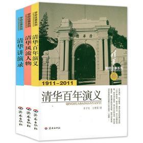 学府往事系列:清华风流人物+清华讲演录+清华百年演义(全三册)