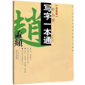 中小学写字一本通·赵孟頫(最新版)