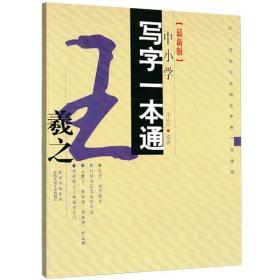 中小学写字一本通·王羲之(最新版)