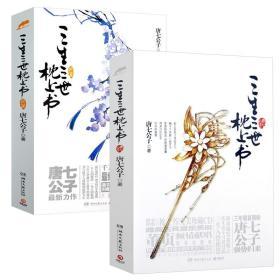 三生三世枕上书(全2册)