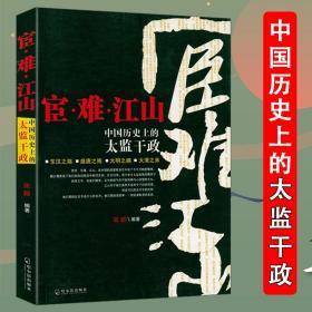 宦·难·江山:中国历史上的太监干政