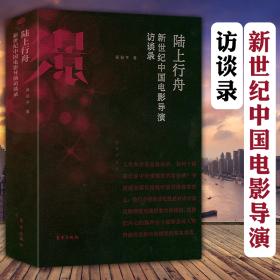 陆上行舟:新世纪中国电影导演访谈录