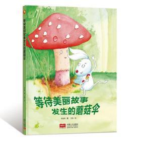 小月亮童书·等待美丽故事发生的蘑菇伞(精装)