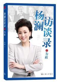 杨澜访谈录之为政