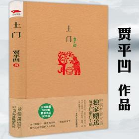 贾平凹精装系列:土门