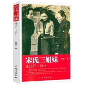 宋氏三姐妹在1937-1945