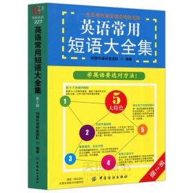 英语常用短语大全集(第2版)