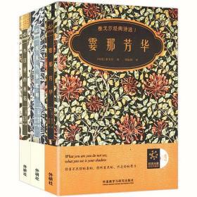 泰戈尔经典诗选:霎那芳华+我来为你歌唱+冬日里的莲花(共3册)(双语诗歌彩绘典藏版)(附赠MP3光盘一张)