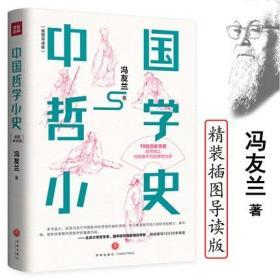 中国哲学小史·插图导读版(精装) 冯友兰  著