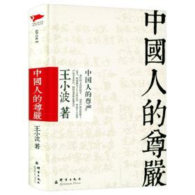 王小波作品:中国人的尊严(精装)