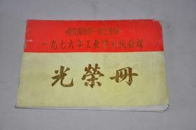 光荣册 ,哈尔滨市第一轻工业局1976年工业学大庆会议