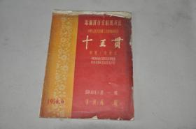 十五贯 哈尔滨市京剧团演出1956年