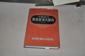 中国当代厂长经理大辞典(哈尔滨企业史料,全图)