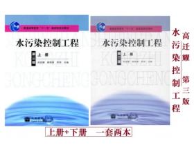 水污染控制工程 上册+下册 第三版  高廷耀,顾国维,周琪 高等教育出版社 一套2本 9787040217070