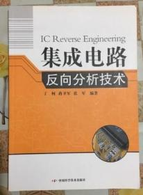 集成电路反射分析技术 丁柯、蒋卫军、张军  编著 中国科学技术出版社 9787504657695