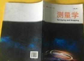 测量学 (第三版第3版) 罗志清  云南大学出版社  9787548225058