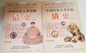 中国历史大事详解.清史(上下) 邓书杰  编著 吉林音像出版社;吉林大学出版社 9787560128818