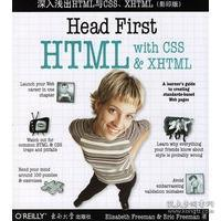 深入浅出HTML与CSS、XHTML