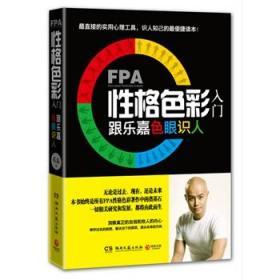 FPA性格色彩入门-跟乐嘉色眼识人 乐嘉  湖南文艺出版社 9787540454487