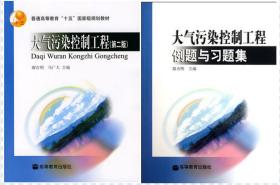 大气污染控制工程+例题与习题集  郝吉明,马广大 高等教育出版社 一套2本