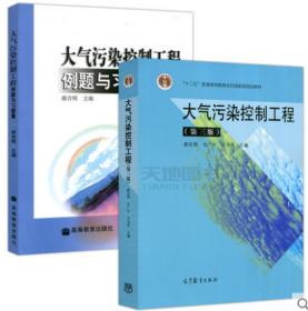 大气污染控制工程+教材+例题与习题集  (第3版) 郝吉明  高等教育出版社 一套2本  9787040130010