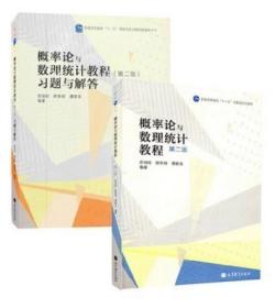 概率论与数理统计教程+习题与解答 第二版 茆诗松  高等教育出版社 一套2本 9787040354584
