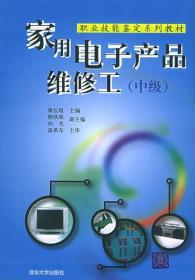 家用电子产品维修工( 中级 高级 技师级 ) 梁长垠   清华大学出版社  一共3本